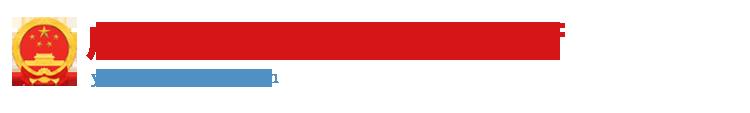 广西壮族自治区应急管理厅网站